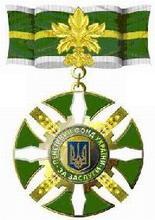 file - Нагороджені працівники Пенсійного фонду України в Хмельницькій області