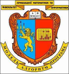 № 18 Faculty of Applied Mathematics and Informatics, Ivan Franko National University (Lviv)