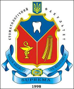 № 55 Faculty of Dentistry, Luhansk State Medical University (Luhansk)